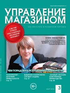 Анонс журнала «Управление магазином» № 3 2014, деловая пресса, Издательский дом Имидж Медиа