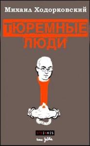 Михаил Ходорковский, Тюремные люди, анонсы книг