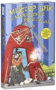 Энди Стэнтон, Мистер Бяк и магические кристаллы, детская литература, книги для детей