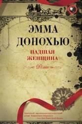 Эмма Донохью, Падшая женщина, анонсы книг