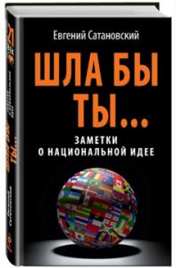 Евгений Сатановский, Шла бы ты... Заметки о национальной идее, анонсы книг