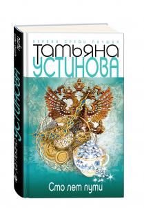 Татьяна Устинова, Сто лет пути, анонсы книг