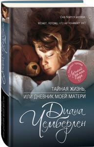 Диана Чемберлен, Тайная жизнь или Дневник моей матери, анонсы книг