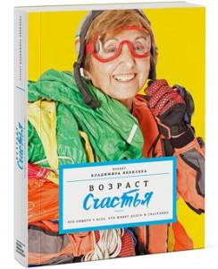 Владимир Яковлев, Возраст счастья, анонсы книг
