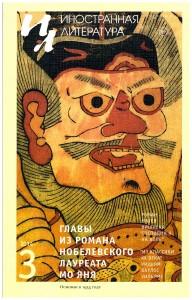 Анонс  журнала «Иностранная литература» №3 2014, анонсы журналов