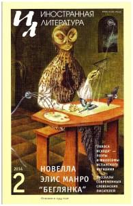 """Анонс журнала """"Иностранная литература"""" №2 2014, анонсы журналов"""