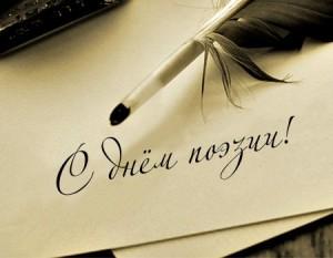 21 марта день в истории, Всемирный день поэзии, новости литературы