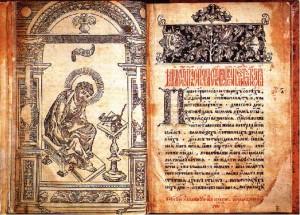 Апостол Ивана Федорова, первая печатная книга на Руси, 450 лет со дня издания Апостола