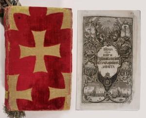 библиотека Павла Первого, библия Павла Первого, редкие книги, выставка книг в Гатчинском музее