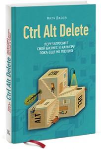 Митч Джоэл, Ctrl Alt Delete, деловая литература, анонсы книг