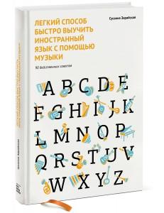 Legkiy_sposob_bystro_vyuchit-cover_3D_1800