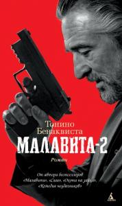 Тонино Бенаквиста, Малавита-2, анонсы книг