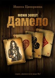 Инесса Ципоркина, Меня зовут Дамело, анонсы книг