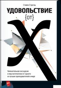 Стивен Строгац, Удовольствие от x, анонсы книг