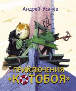 Андрей Усачёв, Приключения Котобоя, книги для детей, детская литература, анонсы книг
