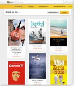 «Билайн. Книги» , книжный сервис Билайн, электронная литература