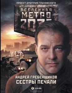 Андрей Гребенщиков, Метро 2033. Сестры печали, анонсы книг