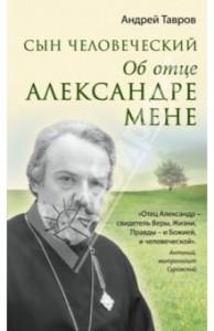 Андрей Тавров, Сын человеческий: Об отце Александре Мене, анонсы книг