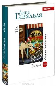 Анна Гавальда, Билли, анонсы книг
