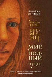 Брайан Селзник, Мир полный чудес, анонсы книг