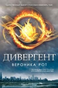 Вероника Рот, Дивергент, анонсы книг, экранизации книг