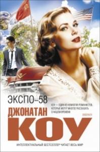Джонатан Коу, Экспо-58, анонсы книг