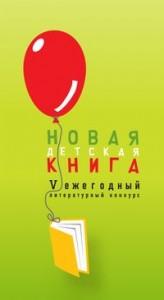 """Конкурс """"Новая детская книга"""", литературные премии, премии по литературе, детские книги, книги для детей"""