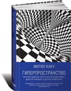 Митио Каку, Гиперпространство: научная одиссея через параллельные миры дыры во времени и десятое измерение, анонсы книг