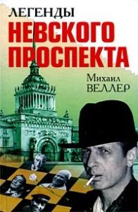 """Михаил Веллер """"Легенды Невского проспекта"""""""
