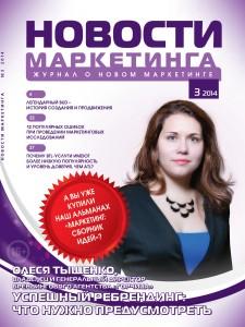 Анонс журнала «Новости маркетинга» № 3 2014, Издательский дом Имидж Медиа, деловая пресса