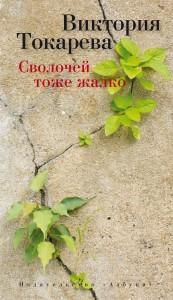 "Виктория Токарева ""Сволочей тоже жалко"""