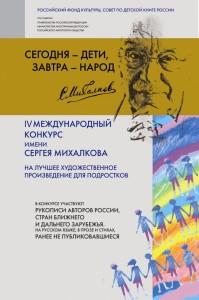 Плакат IV Международного литературного конкурса им. Сергея Михалкова