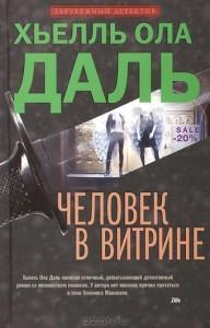 Хьелль Ола Даль, Человек в витрине, анонсы книг