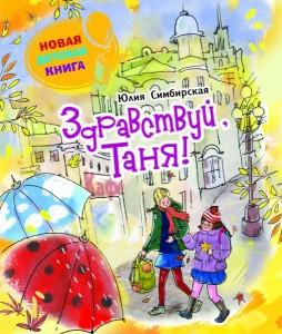 Юлия Симбирская, Здравствуй Таня!, детская литература, анонсы книг, книги для детей