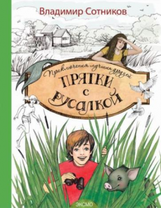 Владимир Сотников, Прятки с русалкой, анонсы книг, детская литература, книги для детей
