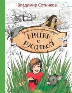 владимир-сотников-прятки-с-русалкой-233x300