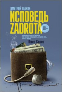 Дмитрий Шахов, Исповедь zадрота, анонсы книг