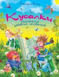 Дмитрий Емец, Кусалки приключения забавных человечков, анонсы книг, книги для детей