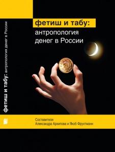 Antropologia_Cover_to_prin_128x207