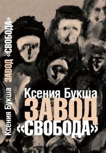 Buksha-cover-for-print