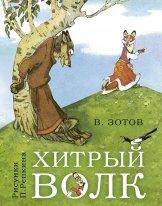 Hitriy_volk-cover