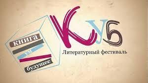 II Межрегиональный литературный фестиваля «КУБ», литературные фестивали, литературные встречи, новости литературы