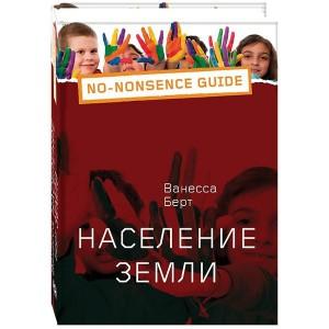 -no-nonsense-guide_naselenie