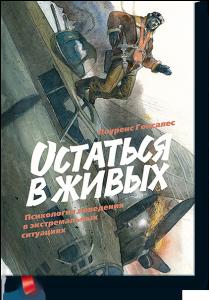 ostatsya_v_zhivyh_big