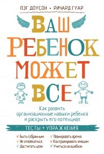 vash_rebenok_front_big