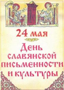 День славянской письменности и культуры, литература мероприятия, книжные ярмарки