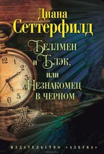 Диана Сеттерфилд, Беллмен и Блэк или Незнакомец в черном, анонсы книг
