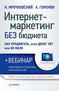 Интернет-маркетинг без бюджета
