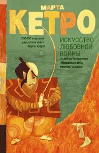 Марта Кетро, Искусство любовной войны, анонсы книг
