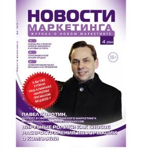Анонс журнала «Новости маркетинга» № 4 2014, деловая пресса, Издательский дом Имидж Медиа